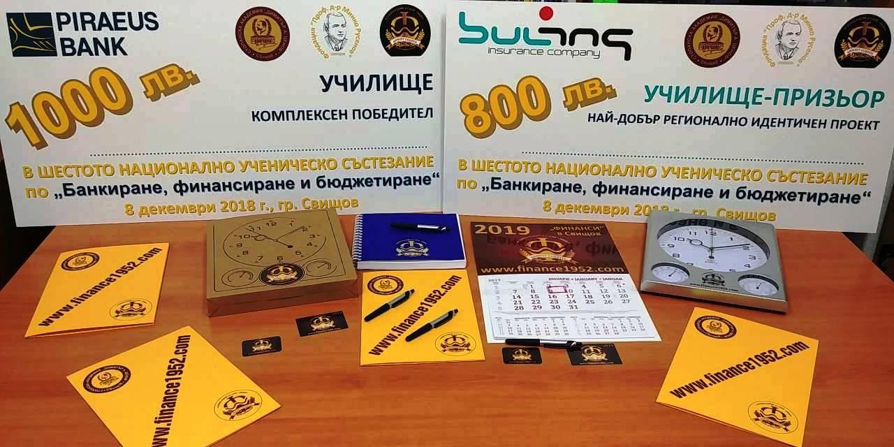 Банково състезание с мащабен награден фонд събира в Свищов над 100 средношколци от 14 града и 16 училища (05.12.2018 г.)