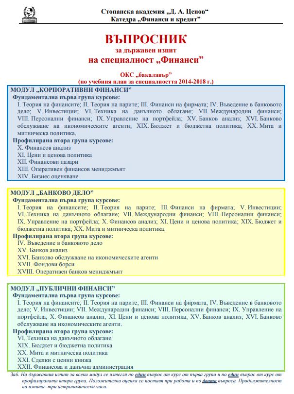 """Бакалаврите от """"Финанси"""" (випуск 2014-2018) с електронен достъп до материали за държавния изпит и преддипломната практика (24.2.2018 г.)"""