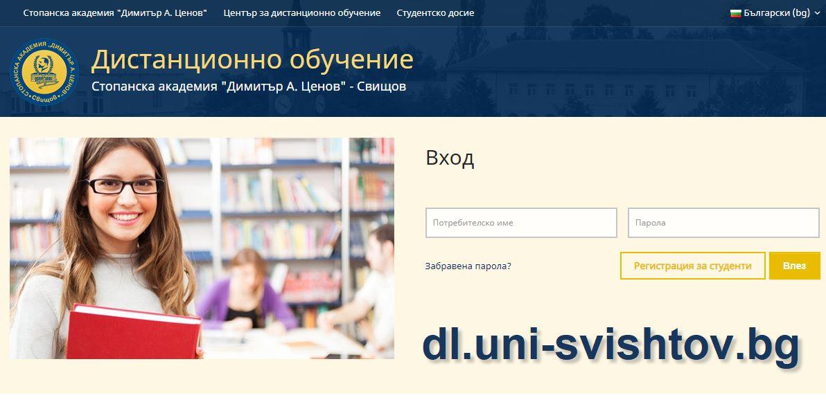 """800 дистанционни курса са вече достъпни за редовните студенти в СА """"Д. А. Ценов"""" – Свищов"""