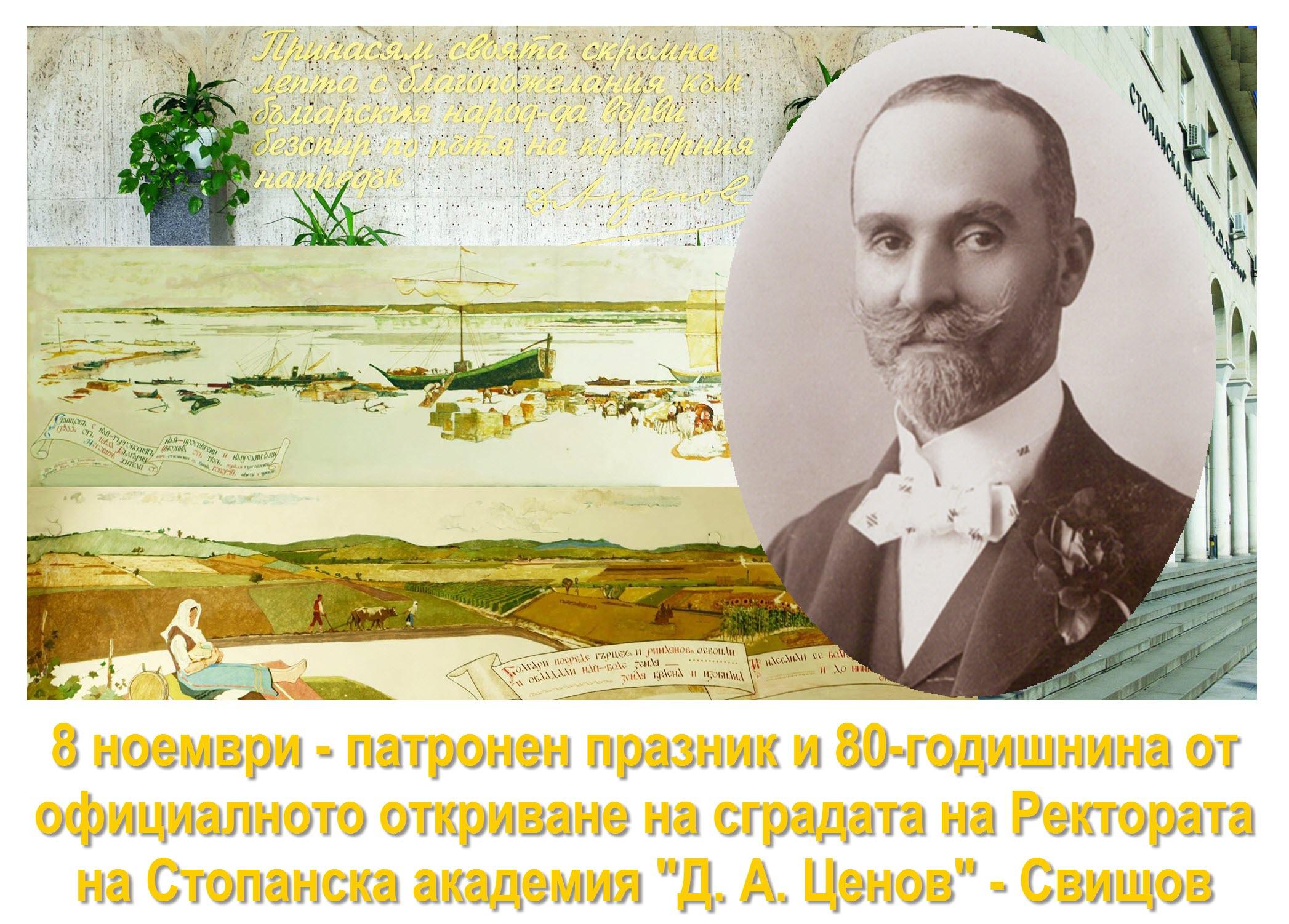 За сградата на Ректората в Свищов и завета на дарителя Димитър Апостолов Ценов (5.11.2019)