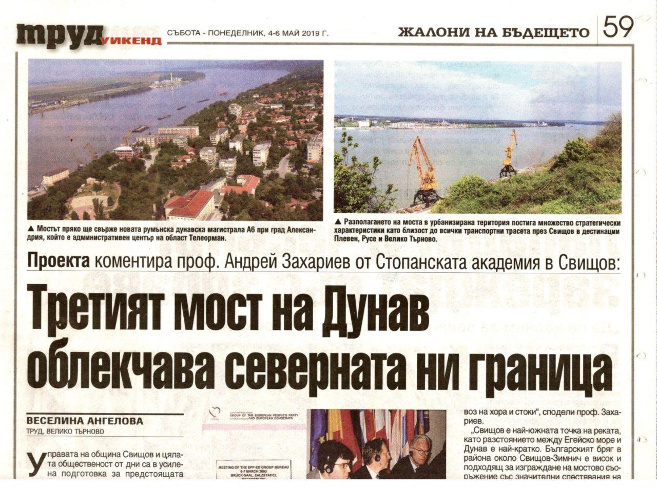 """Във вестник ТРУД: Третият мост """"Дунав Юг"""" при Свищов е силен финал на председателствата на Съвета на ЕС от страна на България и Румъния (05.05.2019)"""