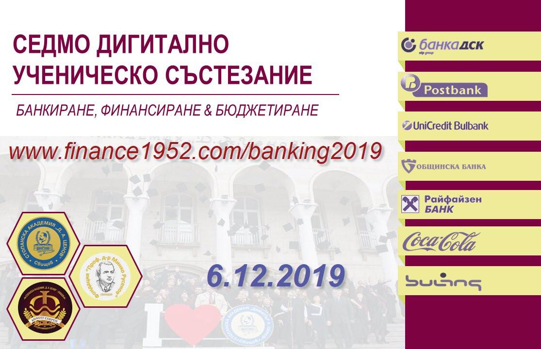 """Дигитален формат на седмото ученическо състезание """"Банкиране, финансиране и бюджетиране"""" в СА """"Д. А. Ценов"""" – Свищов (24.10.2019)"""