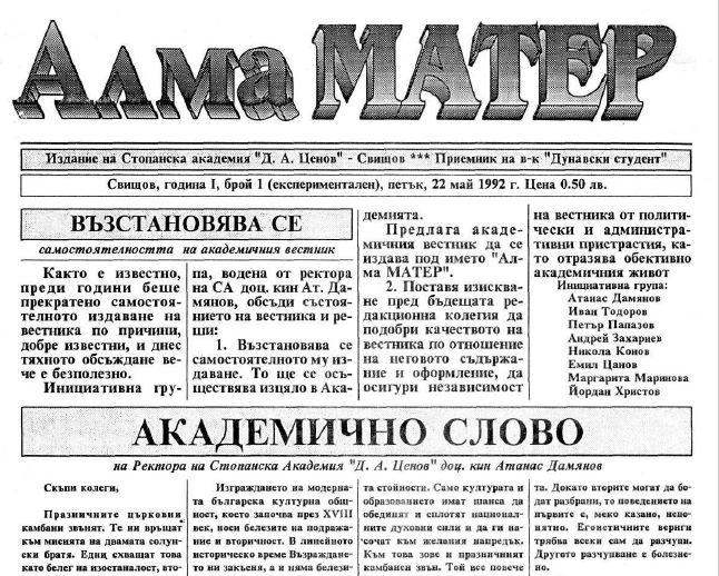 """Вестник """"АЛМА МАТЕР"""" на 27 години (22.05.2019 г.)"""