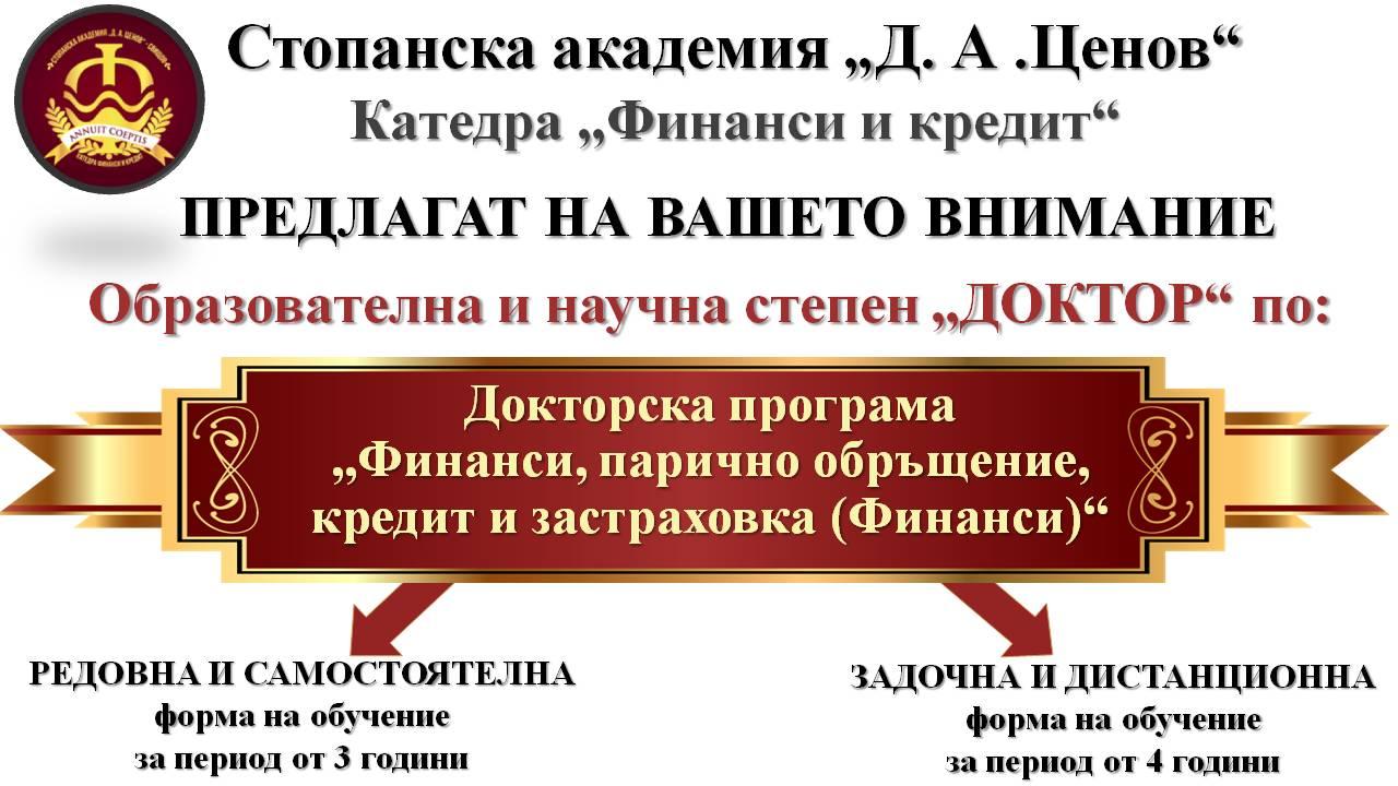 """Отлични резултати в степен """"доктор"""" отчита през 2019 г. финансовата катедра при СА """"Д. А. Ценов"""" (12.7.2019 г.)"""