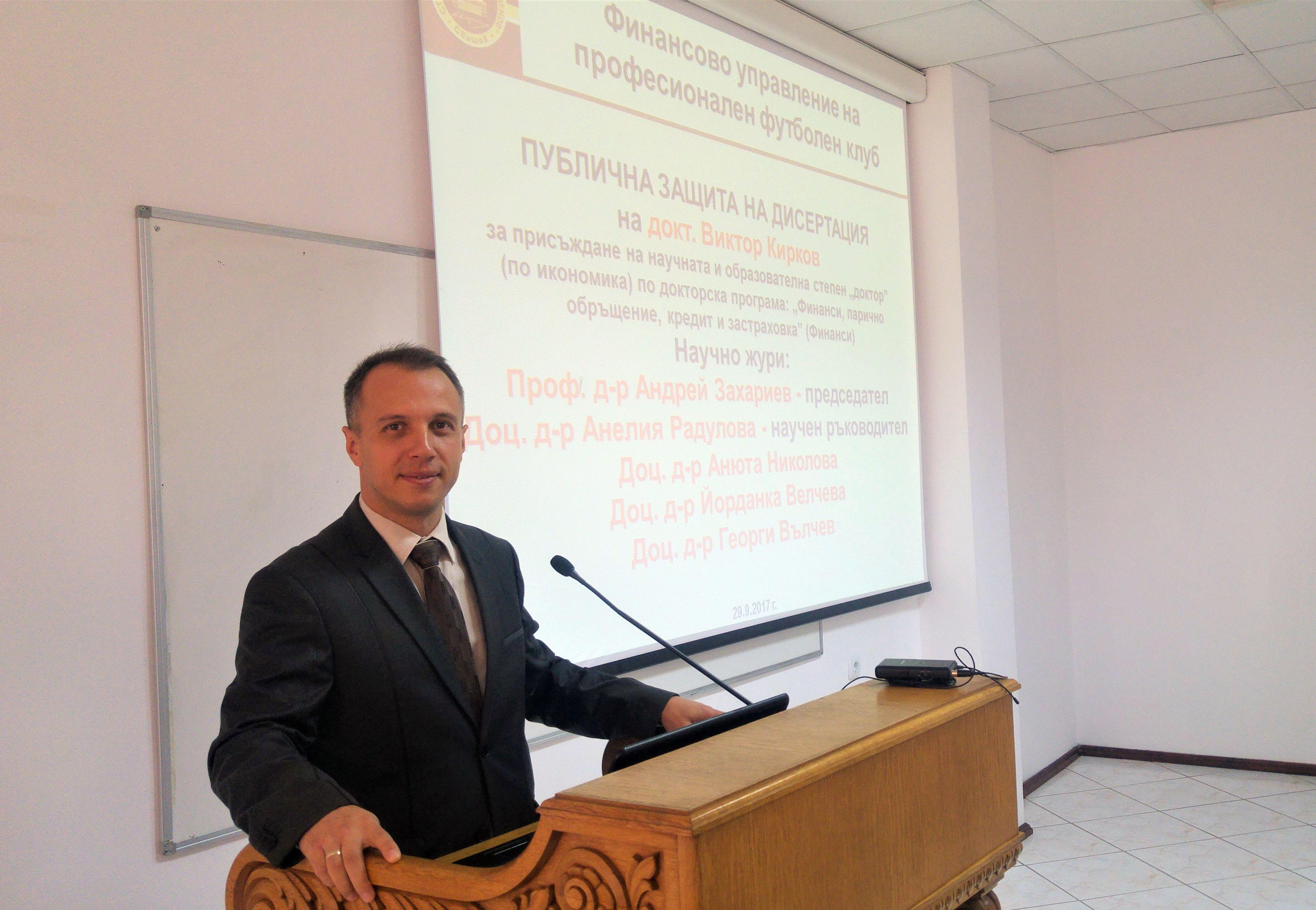 """Alumni Finance1952: Отборът на надеждата и неговия мениджър д-р по ик. Виктор Кирков, възпитаник на финансовата катедра в СА """"Д. А. Ценов"""""""
