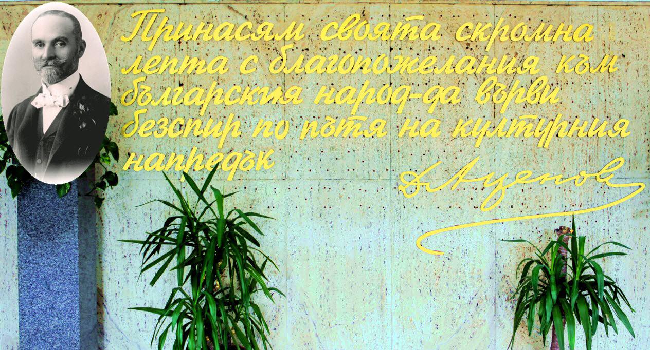 107 години от завещанието на Димитър А. Ценов (01.09.2019 г.)