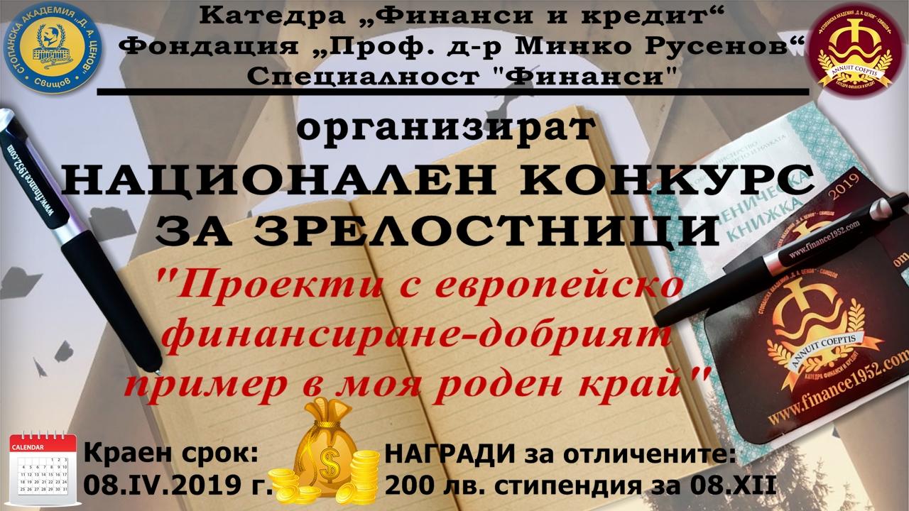 """Национален конкурс за зрелостници: """"Проекти с европейско финансиране-добрият пример в моя роден край"""" (20.02.2019 г.)"""