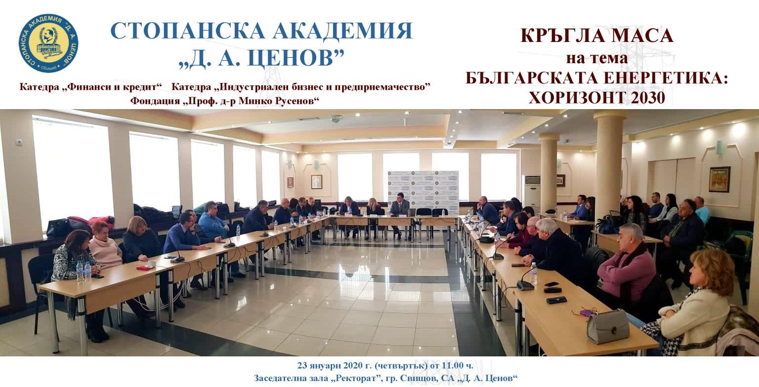 """На експертен форум в СА """"Д. А. Ценов"""" бяха дискутирани основните проблеми за българската енергетика с хоризонт 2030 год. (23.1.2020 г.)"""