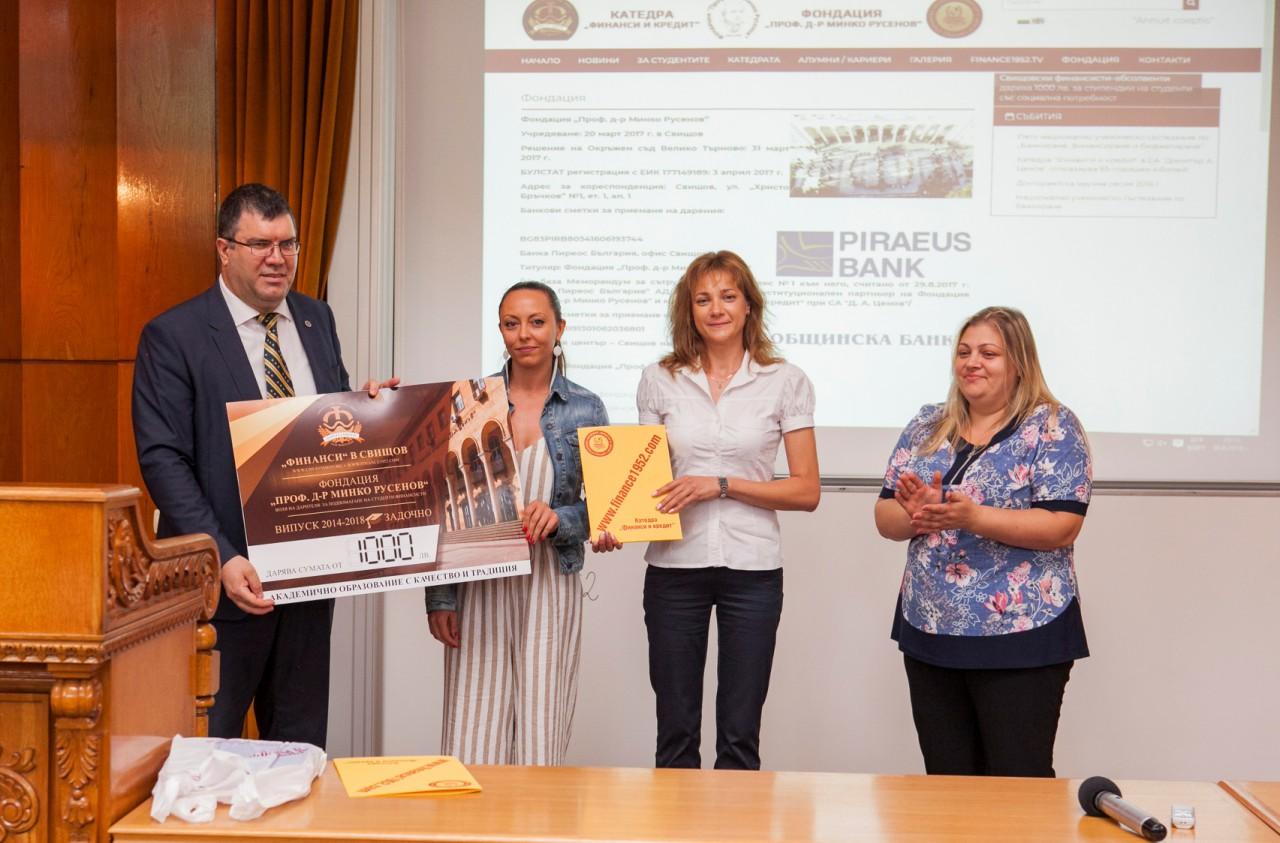 Свищовски финансисти–абсолвенти дариха 1000 лв. за стипендии на студенти със социална потребност