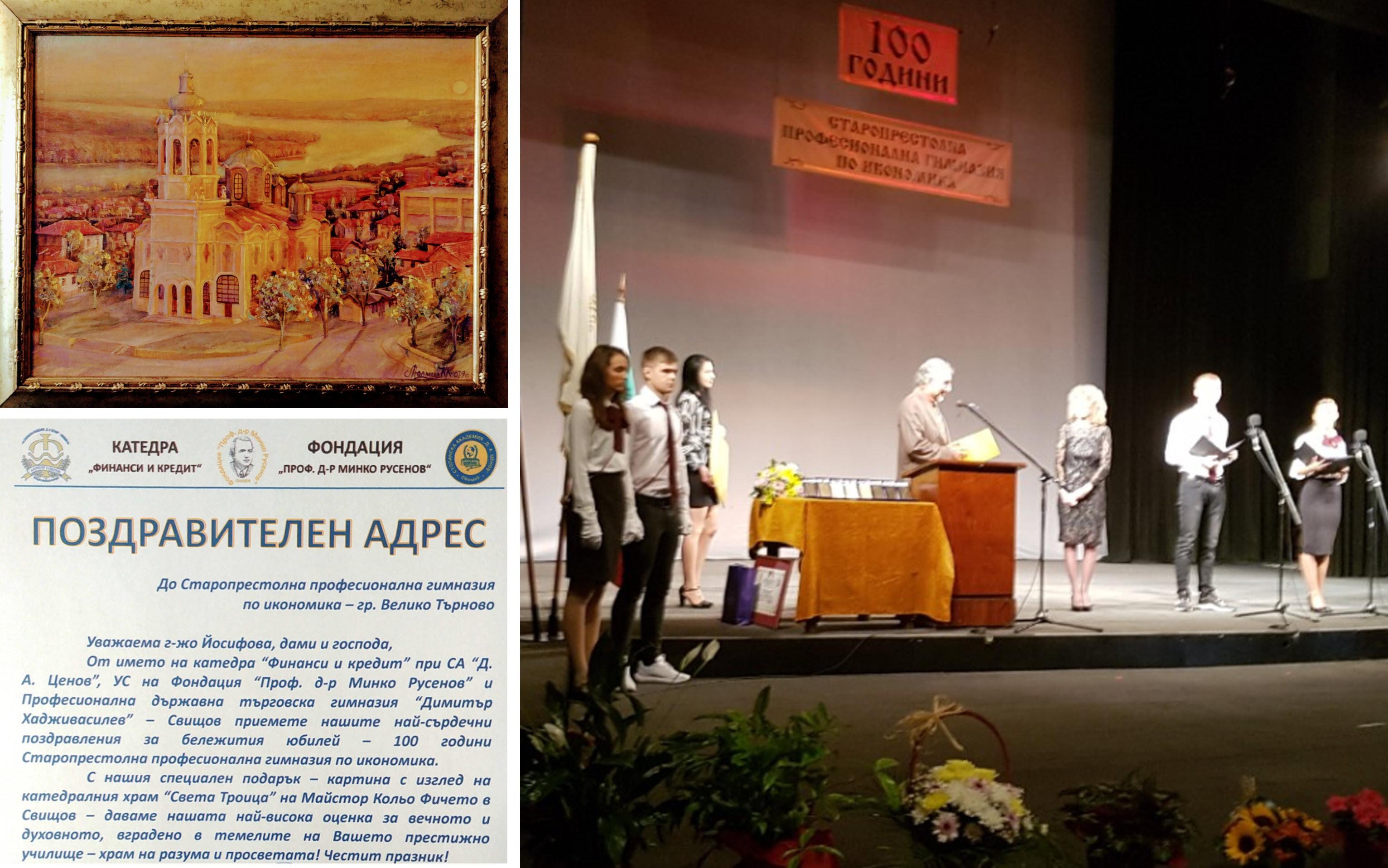 Доц. д-р Стефан Симеонов с академичен поздрав за 100-годишнината на Старопрестолната професионална гимназия по икономика (18.10.2019 г.)