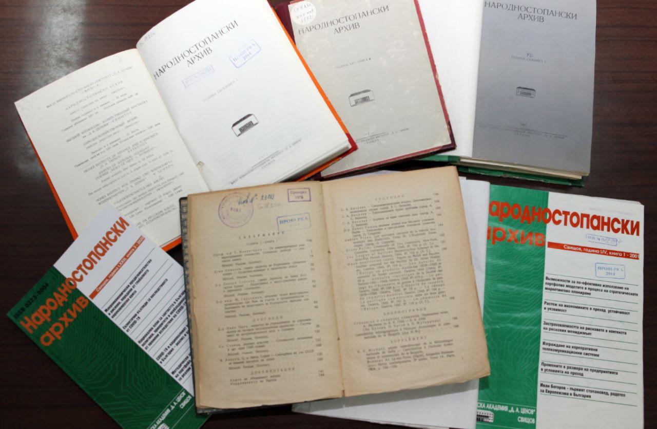 """Първото българско академично списание по икономически науки """"Народностопански архив"""" навърши 75 години (01.10.2020 год.)"""